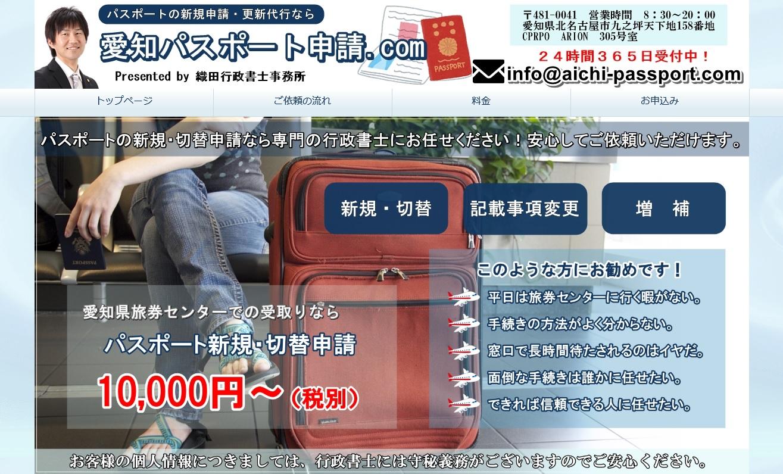 愛知パスポート申請.com